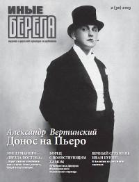 №2(30) 2013