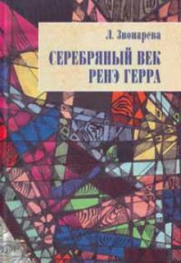 Реванш книги, памяти и человека