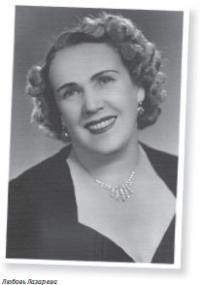 Любовь Лазарева - одна из пионеров армянского оперного и джазового искусства
