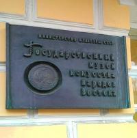 Самый восточный / Государственный музей Востока