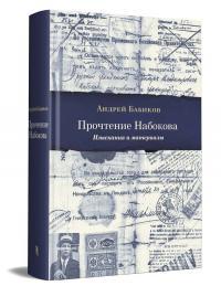 Неизвестные произведения Владимира Набокова