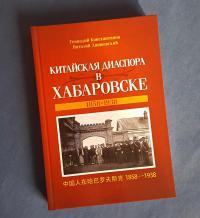 Китайские истории. Китайская диаспора в Хабаровске. 1858 – 1938