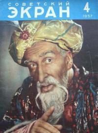 Одесские чудеса старика Хоттабыча