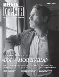 №3(35) 2014