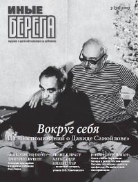 №3(31) 2013