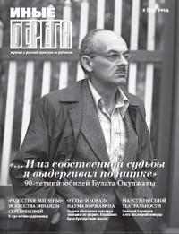 №2 (34) 2014