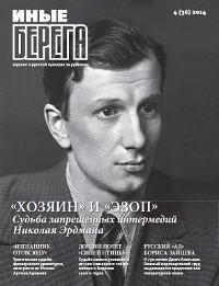 №4(36) 2014