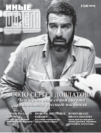 №3(39) 2015