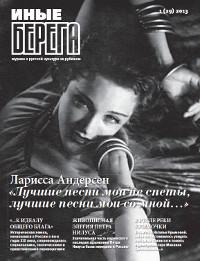 №1(29) 2013